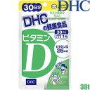【ビタミンD サプリメント】 DHC ビタミンD 30日分 太陽のビタミン アレルギー 丈夫な骨や歯に 500円ポッキリ送料無料