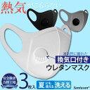 【スポーツマスク 換気口付き】 マスク 3枚セット  ウレタ