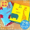 【2枚セット 送料無料】【Shinzi Katoh】『Saf...