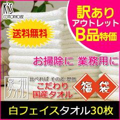 【訳あり】B品 白フェイスタオル 【30枚詰め合わせ】 福袋 国産タオル セール アウトレット…