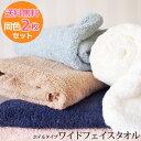 ●【2枚セット送料無料!】『ホテルタイプ』 ワイドフェイスタ...