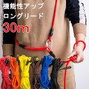 《あす楽》Mサイズ 8mフレキシリード ニューコンフォート コード8m Mサイズ ブルー ピンク(伸縮リード リード 散歩)
