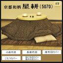 0 5070京都和柄星絣 両面 コタツ布団カバー長方形ご希望のサイズで...
