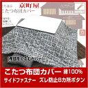 (10)(岩本繊維)京町屋 こたつ布団カバー 正方形[155×155c...