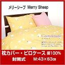 (10)(岩本繊維)メリーシープ Merry Sheep 枕カバーピロ...