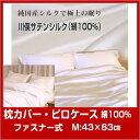 (10)のため、返品・交換・代引できません。(岩本繊維)川俣サテンシルク 枕カバー M:43×63cm 枕入口ファスナー式(20161123)