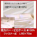 (10)のため、返品・交換・代引できません。(岩本繊維)川俣サテンシルク 枕カバー L:50×70cm 枕入口ファスナー式(20161123)