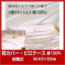 (10)のため、返品・交換・代引できません。(岩本繊維)川俣サテンシルク 枕カバー M:43×63cm 枕入口封筒式(20161123)