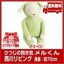 10 西川リビング ひつじの抱きまくら メルくん グリーン  身長:約70cm