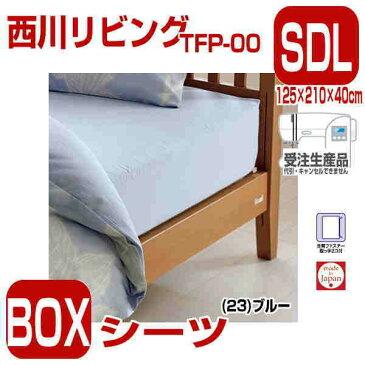 10 西川リビング24+ TFP-00サテンカバー ベッドフィッティパックシーツ 受注生産品 SDL:125×210×40cm