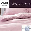 (10)【西川リビング】≪24 SLEEP STANDARD NISHIKAWA LIVING-24PLUS TFP-00≫ベッドフィッティパックシーツ[サイズWD:155×200×40cm]
