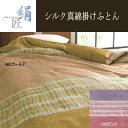 (10)西川リビング絹匠Kenjou:正羽連珠2シルク真綿掛けふとん[サイズSL:150×210cm