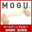 パシ−マハンカチ付(商品と一緒にお送りします)【送料無料】 MOGU ママサポート ホールディングピロー(抱き枕)ビーズクッション(20160912)