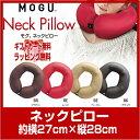 10 MOGU R ネックピロー 自然に首に巻きつくネックピロー 頸椎...