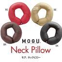 0 MOGU R ネックピロー 自然に首に巻きつくネックピロー 頸椎枕...
