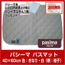 ★(5)5814H パシーマ バスマット(40×60cm) 色:きなり・白(柄:格子) 清潔寝具(旧サニーセーフ)
