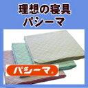 (5)5800 パシーマ キルトケット シングル 145×240cmピンク、ブルー、きなり、白(柄:格子)