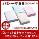 (5)5806 パシーマ キルトケット ジュニア 120×180cm 色:ピンク、ブルー、きなり、白(柄:格子)