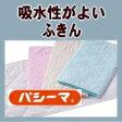 (5)5815 パシーマ のふきん30×40cm1枚入り 色:きなり、ピンク、ブルー メール便送料無料(代引できません)