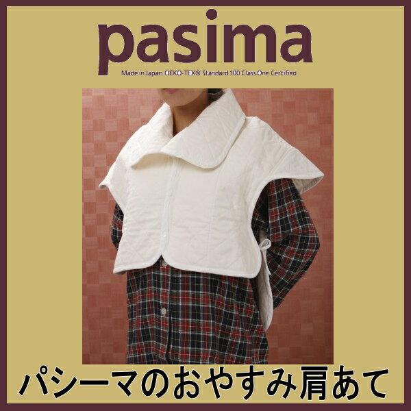 5520 パシーマ のおやすみ肩あて M~LL適応サイズ:バスト:86~108cm色:きなり(格子柄) パシーマお買上3000円ごとにパシーマふきん1枚プレゼント