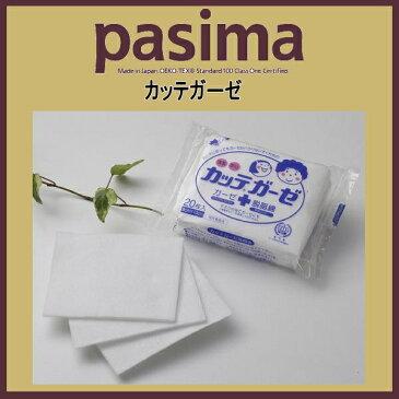 5 7623 パシーマ カッテガーゼ 8×10cm 20枚入り 色:白 代引できません