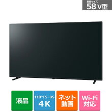 (長期無料保証/配送設置無料)パナソニック58V型BS/CS4Kチューナー内蔵液晶テレビVIERA(ビエラ)TH-58JX750