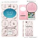 Hamee iPhone8/iPhone7用ケース 276-880814IP8MFPK ムーミンフレンズ/ピンク