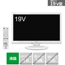 (アウトレット)シャープ 19V型 液晶テレビ AQUOS(アクオス) 2T-C19AD-W ホワイト系