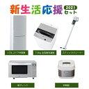 (配送設置無料)オリジナルセット 2021年新生活応援 ケーズデンキおすすめ5点セット JR-NF173B(S)+JW-C70FK(S)+JC-BSC1A(S)+JM-FH18G(S)+JJ-M31D(W) 冷蔵庫:シルバー、洗濯機:シルバー
