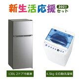 (配送設置無料)オリジナルセット 2021年新生活応援 得々セット JR-N130A(S) + JW-C45FK(W) 冷蔵庫:シルバー、洗濯機:ホワイト
