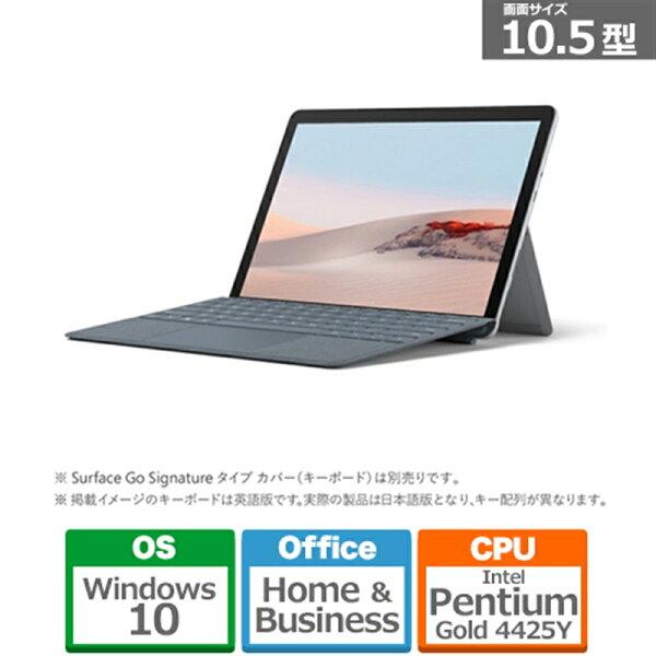 マイクロソフトSurfaceGo2(Pentium/8GB/128GB)STQ-00012プラチナ