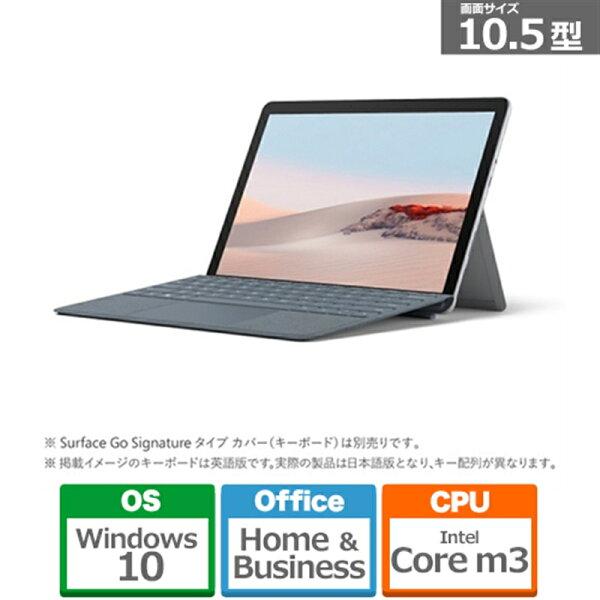 マイクロソフトSurfaceGo2LTE(CoreM/8GB/128GB)TFZ-00011プラチナ