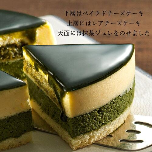 京都宇治抹茶生チーズケーキジェミニ