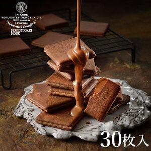 神戸ミルクチョコラングドシャ30枚入母の日 2021 プレゼント 職場 プチギフト 退職 お礼 お菓子 スイーツ 贈り物 ギフト ご挨拶 誕生日 出産祝い 内祝い 土産 取り寄せ 日本 神戸 お土産|クッキー ラングドシャ