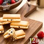 神戸ミルクヨーグルトパフェクッキー12個入