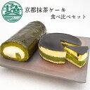 敬老の日 スイーツ 【送料込】京都抹茶ケーキ食べ比べセット(