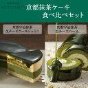 【送料込】京都 抹茶ケーキ食べ比べセット(抹茶生チーズケーキ