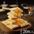 神戸三宮フレンチトーストラングドシャ20枚入
