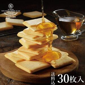 【送料込】神戸三宮フレンチトーストラングドシャ30枚入父の日 2021 プレゼント 記念日 贈り物 ギフト ご挨拶 誕生日 出産祝い 内祝い 土産 取り寄せ 送料無料 日本 神戸 お土産|クッキー ラングドシャ