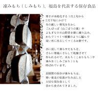 福島の伝統の味<凍みもち>【凍もち】【凍み餅】【保存食】【凍餅】【福島】【土産】【ご当地】【通販】【なまため】【乾物】/敬老【02P05Sep15】