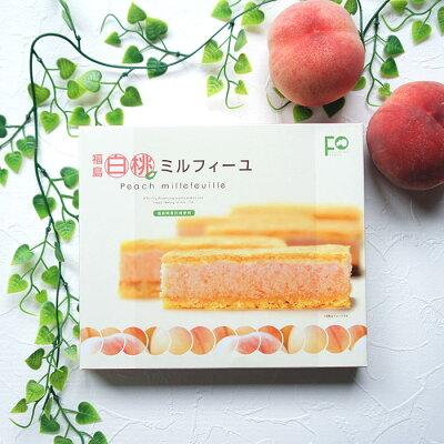 白桃 ミルフィーユ 8個入 備蓄 菓子 スイーツ 福島 洋菓子 ギフト プレゼント 女性 グルメ 送料無料 義理 自分 友達 食べ物 敬老の日