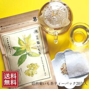 【無添加】菊芋茶ティーパッグ20袋入【きくいも】【イヌリン】【がんばろう!福島】【通販】【...
