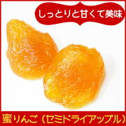 フルーツ セミドライアップル