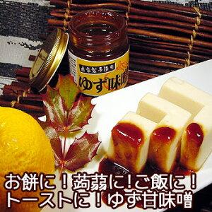 レシピ広がる。福島県産ゆず使用!薫り豊か♪【無添加】ゆず味噌【甘味噌】【めし友】