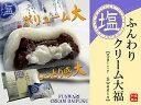 ふんわり塩クリーム大福 6個入り/冷凍便/生クリーム大福/冷...