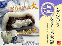 【冷凍便】【通常商品】塩クリーム大福6個入り