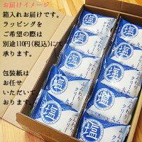 大きな福がありますように♪【送料無料】塩クリーム大福20コセット【080507送料無料】