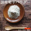 【国産100%】菊芋茶 菊芋パウダー 菊芋 粉末70g メール便 送料無料 イヌリン 無農薬 きくい