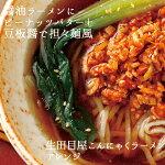 【送料無料】【バラ売り・業務用】こんにゃくラーメン8食