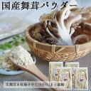舞茸粉末40g×4袋 メール便 パウダー 国産 野菜 舞茸茶 まいたけ マイタケ 粉末 きのこ 胆汁